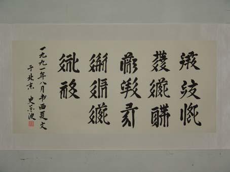 民族团结书画长卷 展现文化精粹