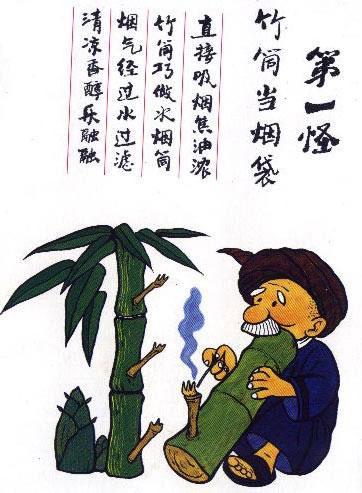 云南 云南十八怪/火筒能当水烟袋:当地人抽烟所用的烟袋很像内地的吹火筒,只...