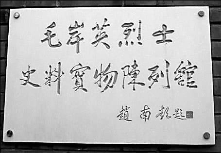 """赵南起/赵南起题写的""""毛岸英史料实物陈列馆"""""""