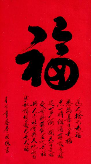 旅泰白族书法家李国栋书法艺术国际巡展在京举行
