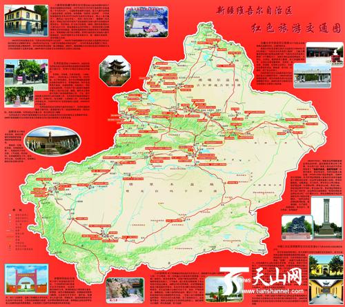 《新疆红色旅游交通地图》附有26张照片,主要反映了全疆各地州99个