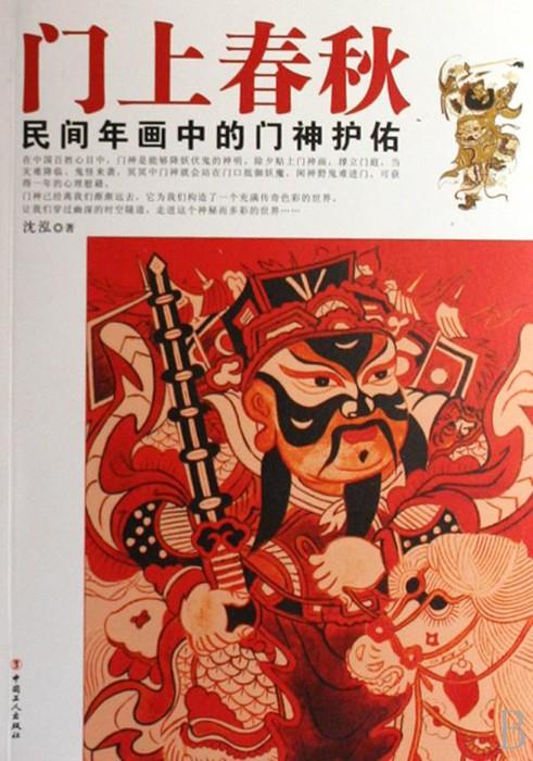 中国梦鸡年情手绘图