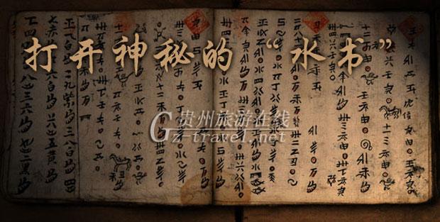 最古老的、现在仍在应用的文字——水书