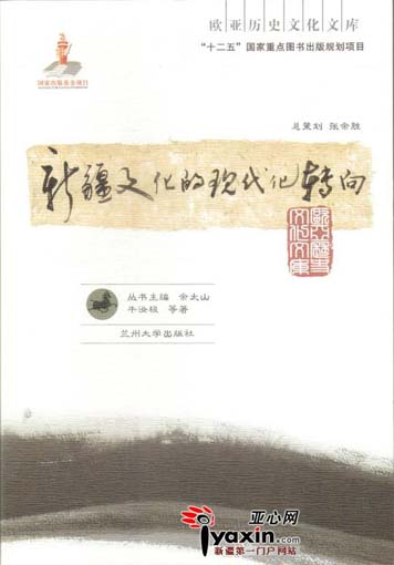 国家重点图书出版规划项目《欧亚历史文化文库》丛书结硕果