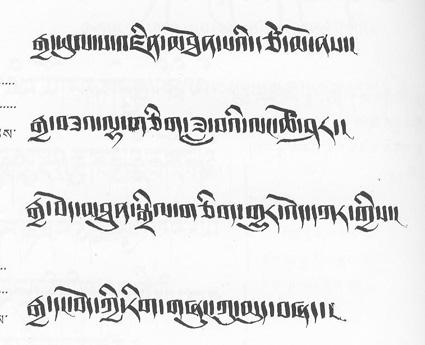 藏文书法的起源和流派