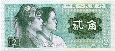 版贰角人民币 资料图-藏在人民币里的少数民族文化