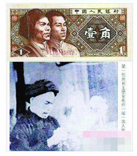 人物原型王德安资料图-藏在人民币里的少数民族文化