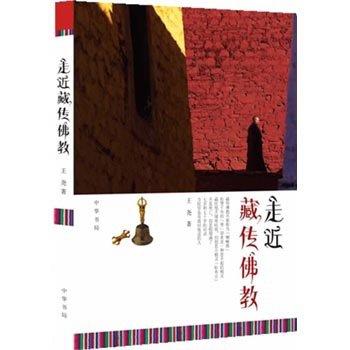 中国人的佛缘:佛教的三大分支