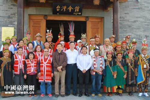台湾少数民族头目长老文化交流团参观北京台湾会馆