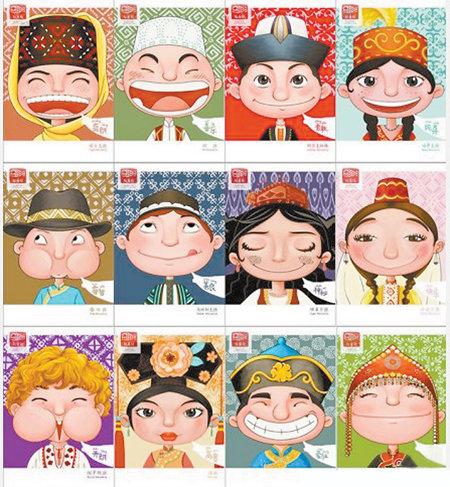 手绘新疆少数民族卡通明信片微博截图