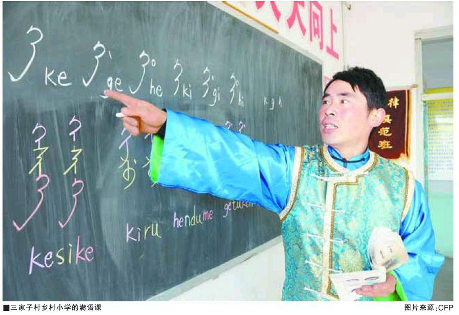 满通古斯语族语言文化研究新发展
