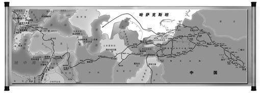 丝绸之路路线图.资料图片-哈萨克斯坦 西去新丝路第一国