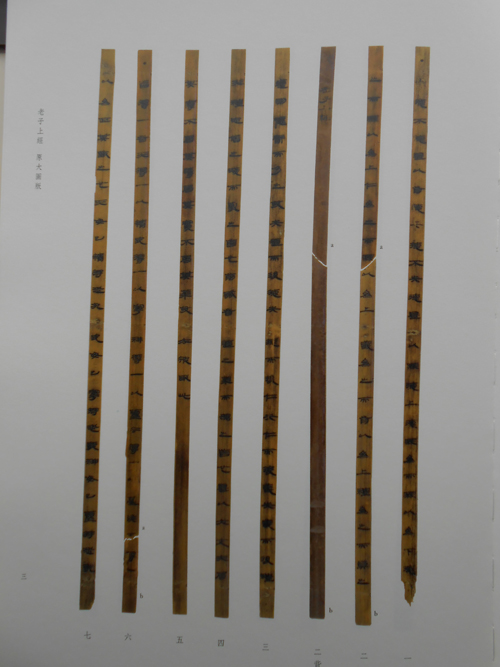 古代竹简制作步骤