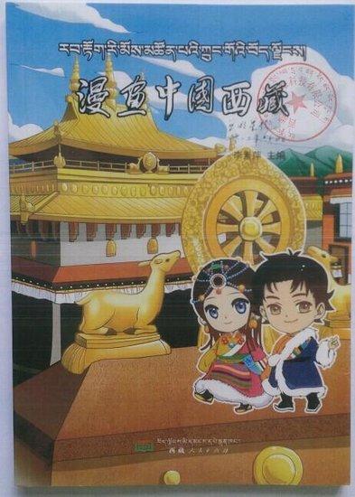 中国名胜古迹卡通