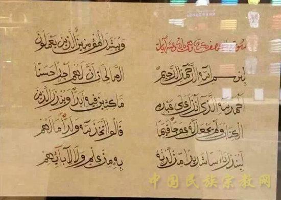 我国阿文书法家 古兰经之旅 展风采
