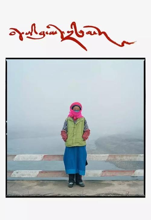 故乡的路 中国少数民族摄影师奖作品展 将举行
