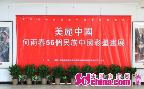 美丽中国 何雨春56个民族中国彩墨画展在北京开幕