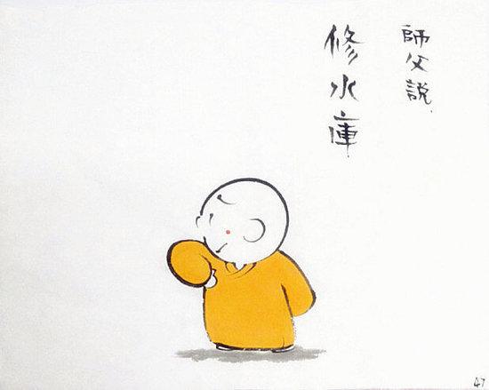 微漫画:《三个和尚没水喝吗》连载六