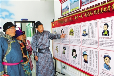"""蒙古族党员参加""""两学一做""""学习教育"""