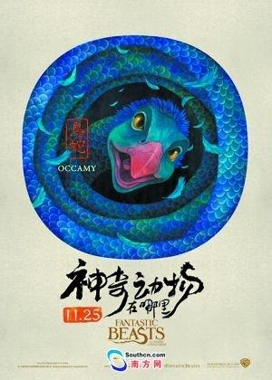 《神奇动物在哪里》的海报具中国风