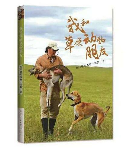 黑鹤是一位新生代动物小说作家