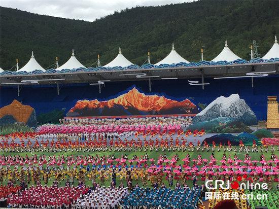 云南省迪庆藏族自治州庆祝成立60周年