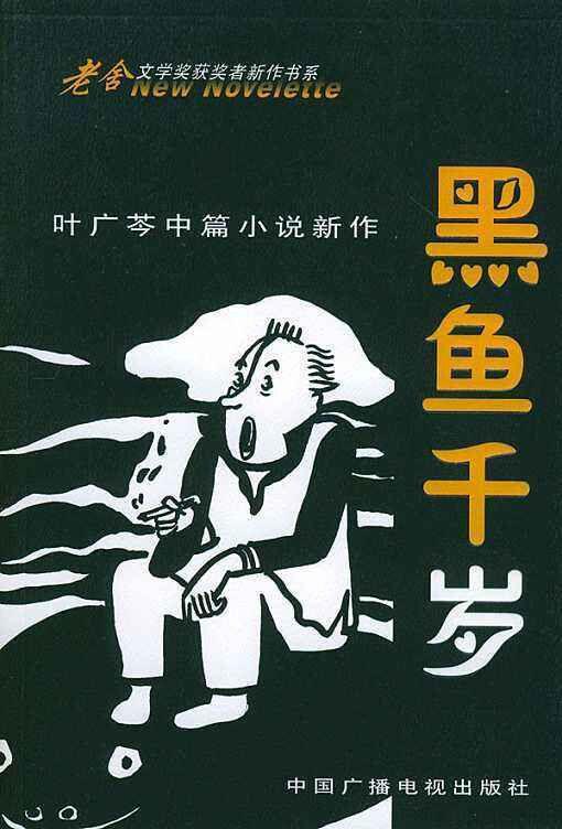 叶广芩:让生态小说具有深刻的文化意蕴