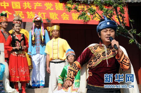 五十六个民族红歌会-图片新闻