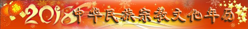 中华民族宗教文化年历·2018