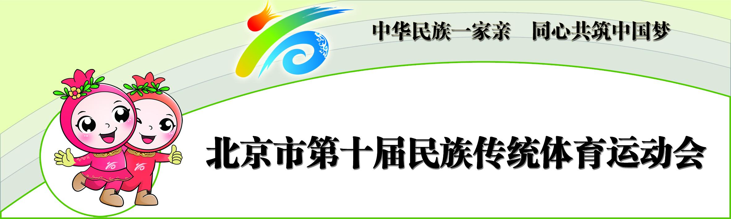 【北京市第十届民族传统体育运动会】