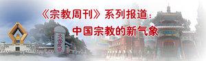 《宗教周刊》系列报道:中国宗教的新气象