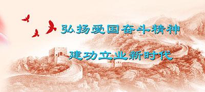 【特别报道】弘扬爱国奋斗精神,建功立业新时代