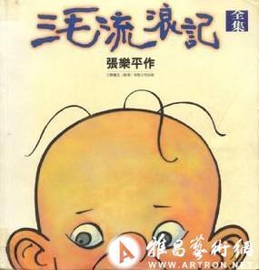 张乐平 上海/纪念漫画三毛爸爸张乐平诞辰101周年