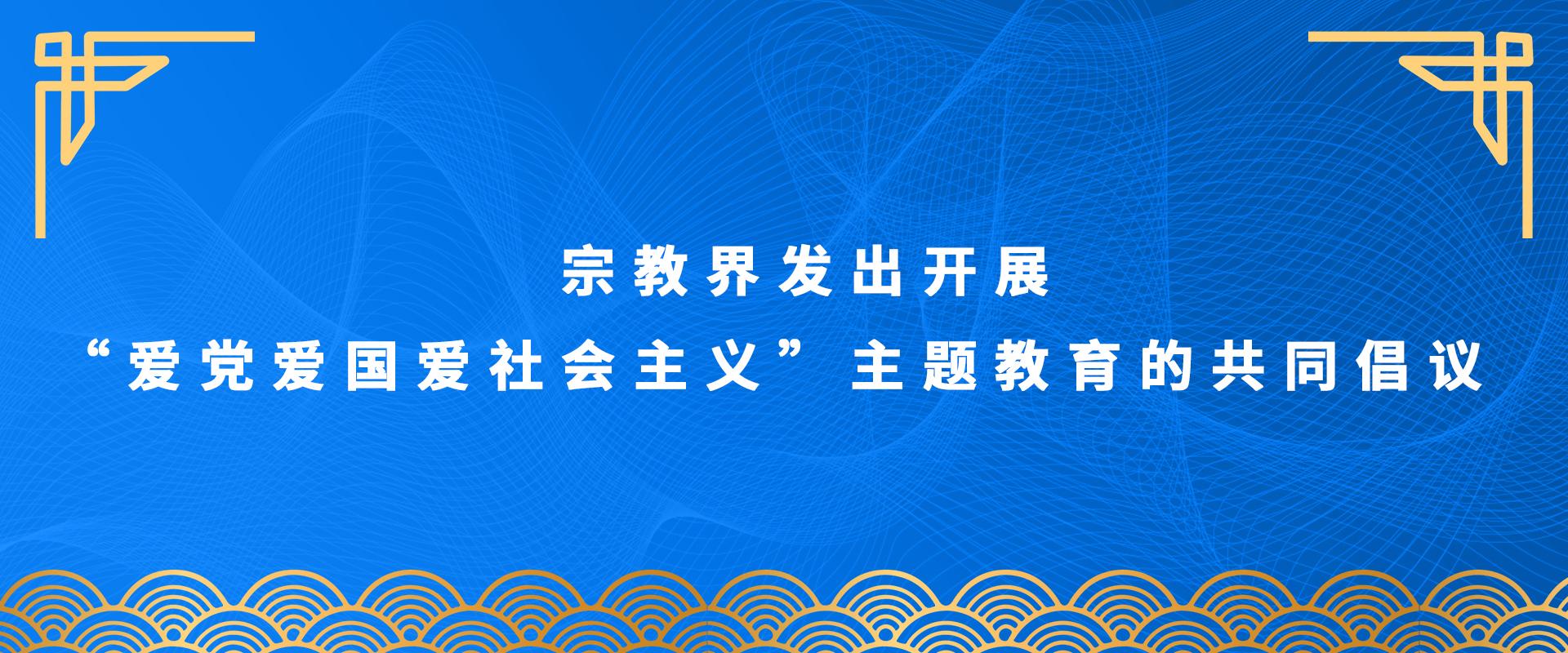 """宗教(jiao)界發出開展""""愛黨愛國愛社會主義(yi)""""主題教(jiao)育的共同倡議"""