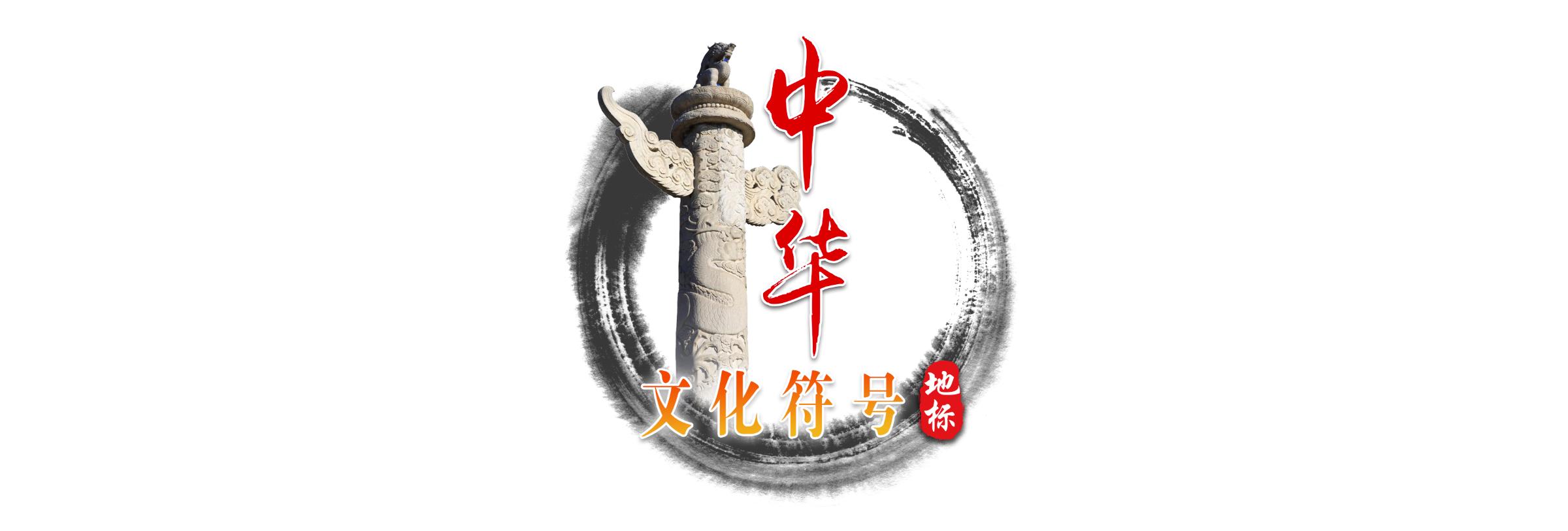 中華文化符號(hao)?地標