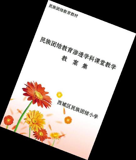 小学在教育,中小学民族团结行动不松懈-中国石家庄西王首都图片